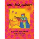 The King And The Kiang/Raja Mattu Kiang (Kannada)