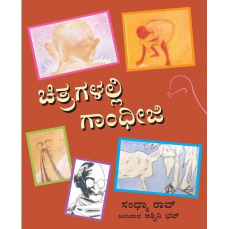 Picture Gandhi/Chitragalalli Gandhiji (Kannada)