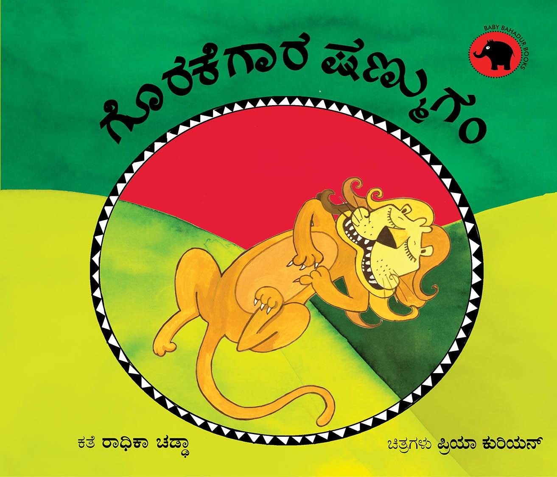 Snoring Shanmugam/Gorakegaara Shanmugam (Kannada)