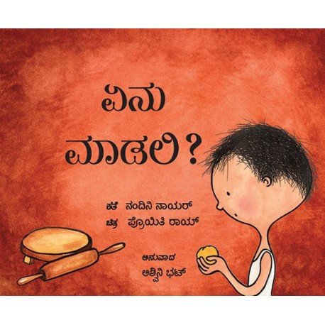 What Shall I Make?/Enu Maadali? (Kannada)