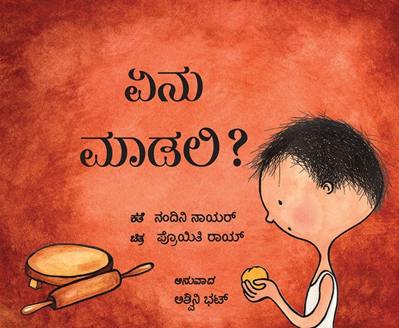 What Shall I Make?/Enu Maadali? (Kannada)