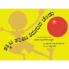 Thakitta Tharikitta Boouncing Ball/Thakitta Tharikitta Tiruguva Chendu (Kannada)