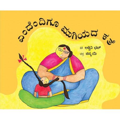 The Neverending Story/Endendigu Mugiyuada Kathe (Kannada)