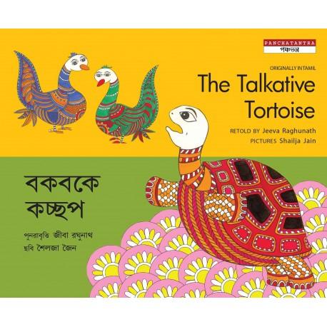 The Talkative Tortoise/Bokbokey Kochchhop (English-Bengali)