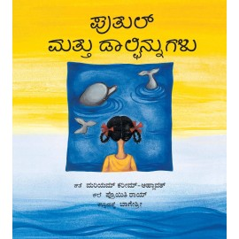 Putul And The Dolphins/Putul Mattu Dolphinnugalu (Kannada)