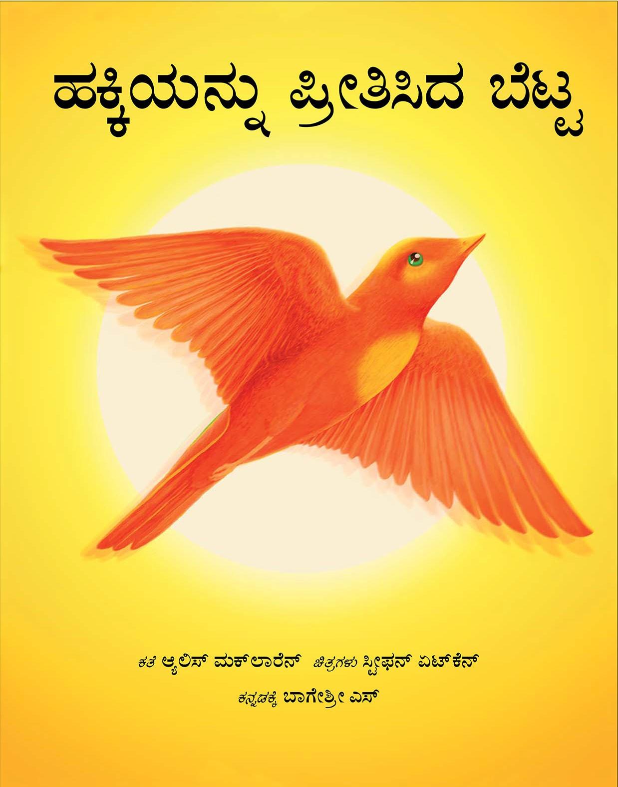 The Mountain That Loved A Bird/Hakkiyannu Preetisida Betta (Kannada)