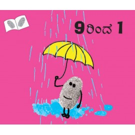 9 To 1/9Rindu 1 (Kannada)