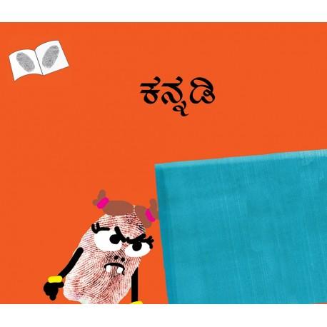 Mirror/Kannadi (Kannada)