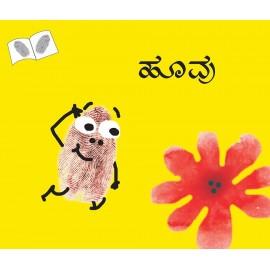 Flower/Hoovu (Kannada)