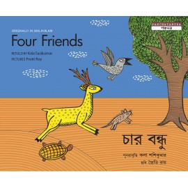 Four Friends/Chaar Bondhu (English-Bengali)