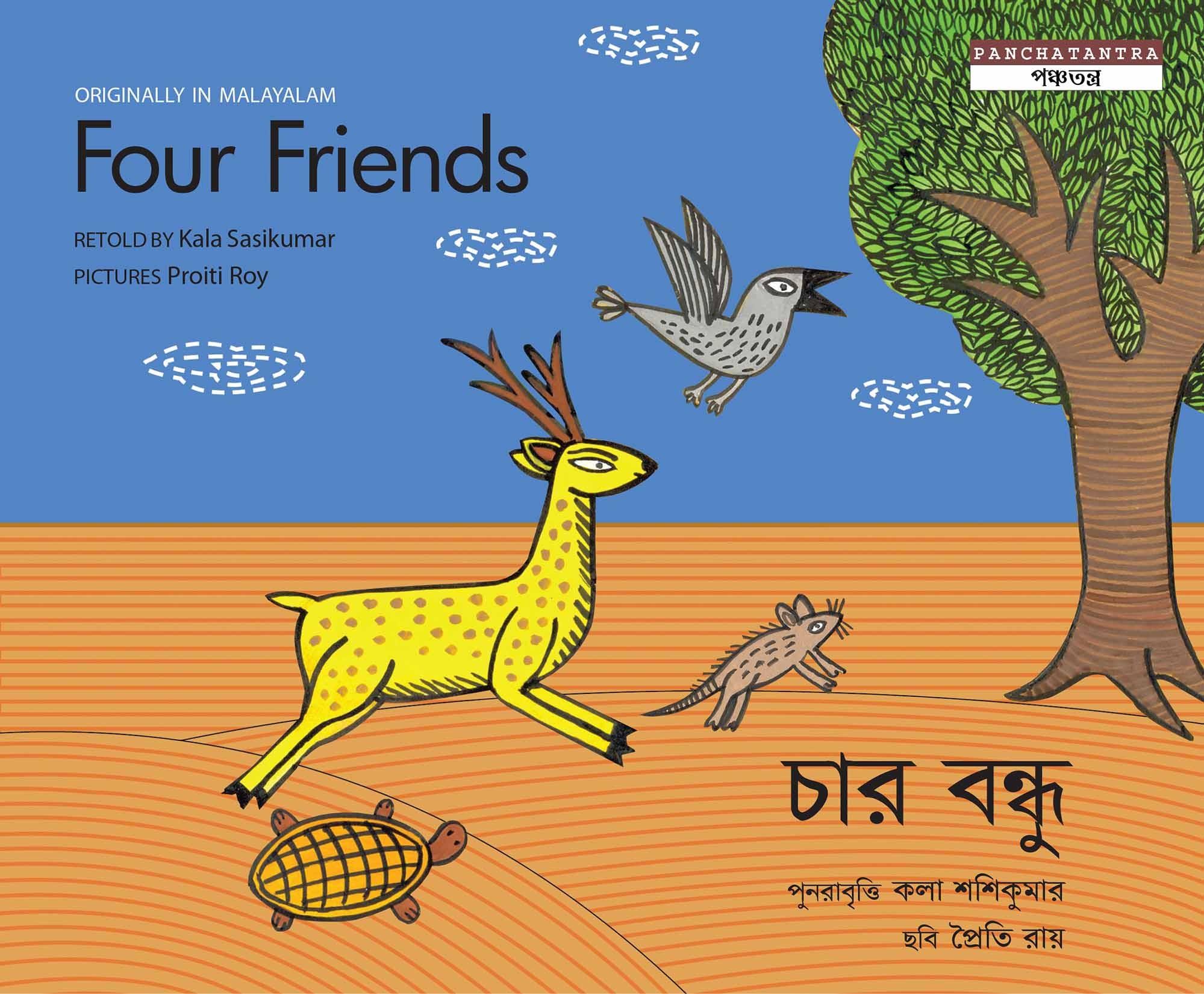Four Friends/Chaar Bondhu (English-Bengali)
