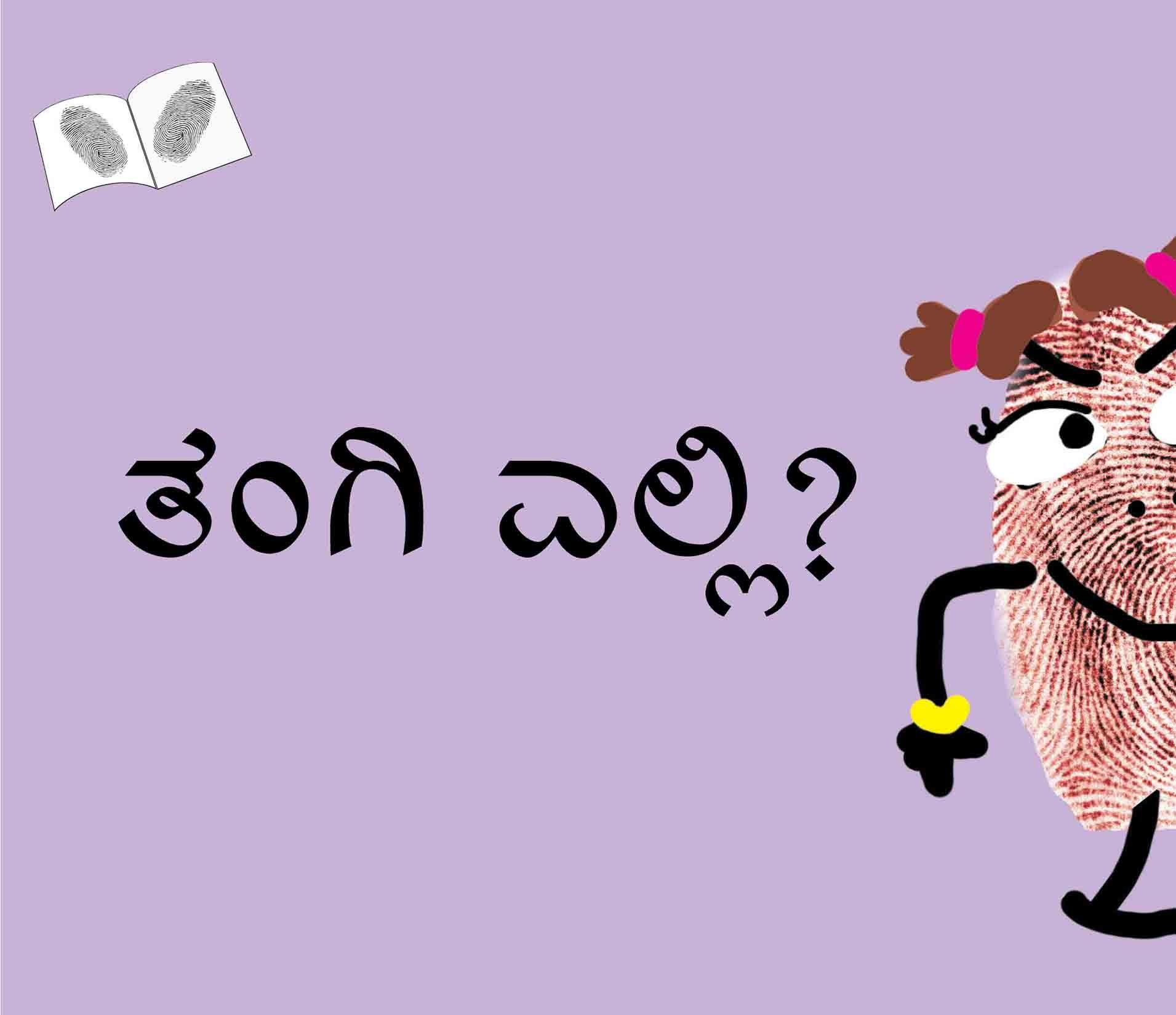 Where Is Thangi?/Thangi Elli? (Kannada)