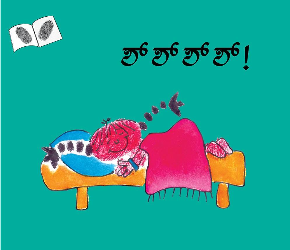 Shhh!/Shhh! (Kannada)