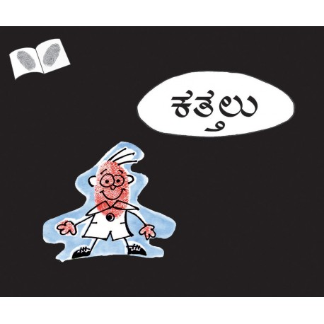 Dark/Kattalu (Kannada)