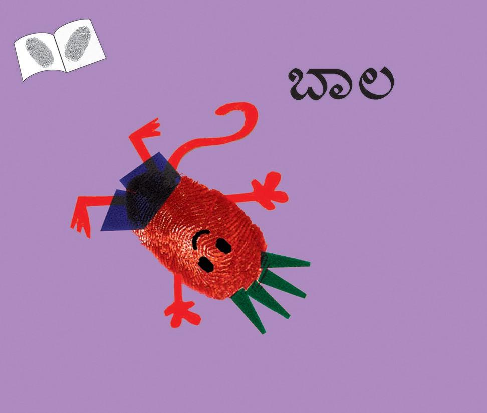Tail/Baala (Kannada)