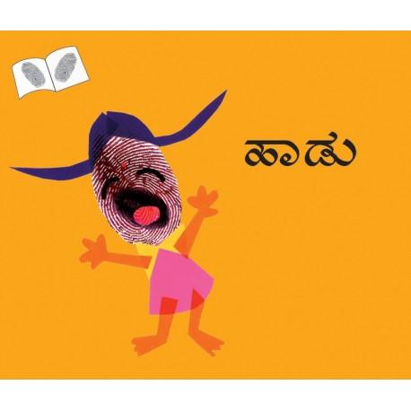 Song/Haadu (Kannada)