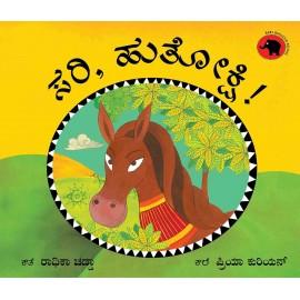 Yes, Hutoxi!/Sari, Hutoxi (Kannada)