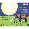 The Rabbit In The Moon/Chandete Khorgosh (English-Bengali)