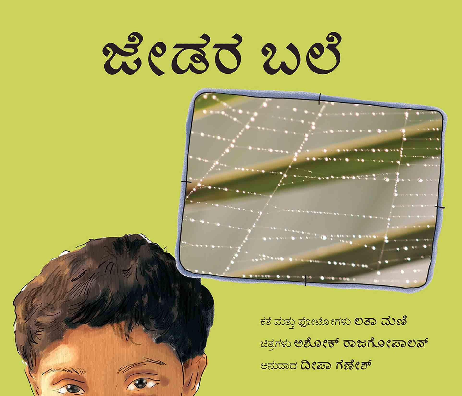 The Spider's Web/Jedara Bale (Kannada)