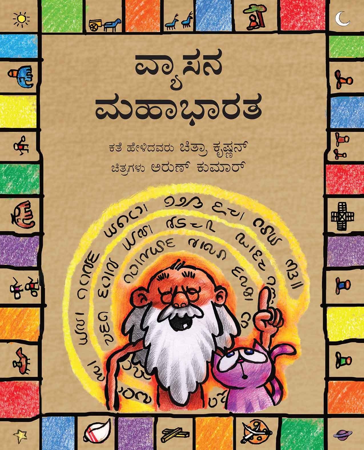 Vyasa's Mahabharata/Vyasana Mahabharata (Kannada)