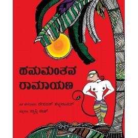 Hanuman's Ramayan/Hanumanthana Ramayana (Kannada)