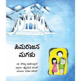 The Snow King's Daughter/Himaraajana Magalu (Kannada)
