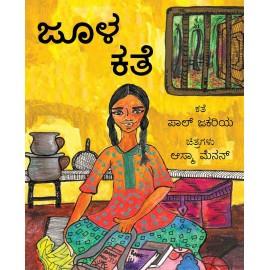 Ju's Story/Jula Kathe (Kannada)
