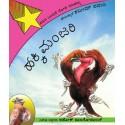 Birdywood Buzz/Hakkimanjari: Thirugi Bandide Nodi Ranahaddu (Kannada)