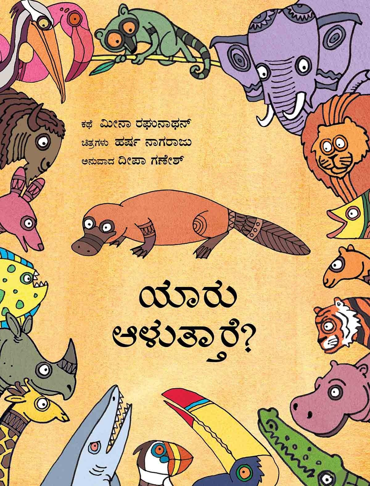 Who Will Rule/Yaaru Aaluttarey? (Kannada)