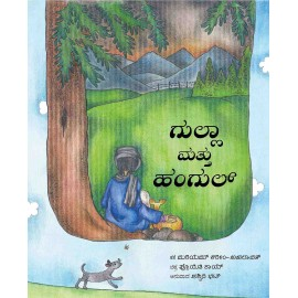 Gulla And The Hangul/Gulla Mattu Hangul (Kannada)