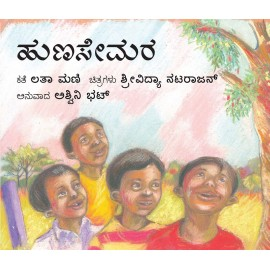 The Tamarind Tree/Hunasemara (Kannada)
