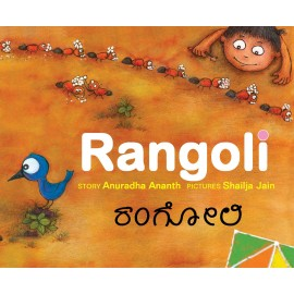 Rangoli/Rangoli (English-Kannada)