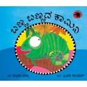 Colour-Colour Kamini/Banna Bannada Kamini (Kannada)