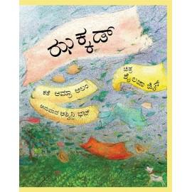 Jhakkad (Kannada)