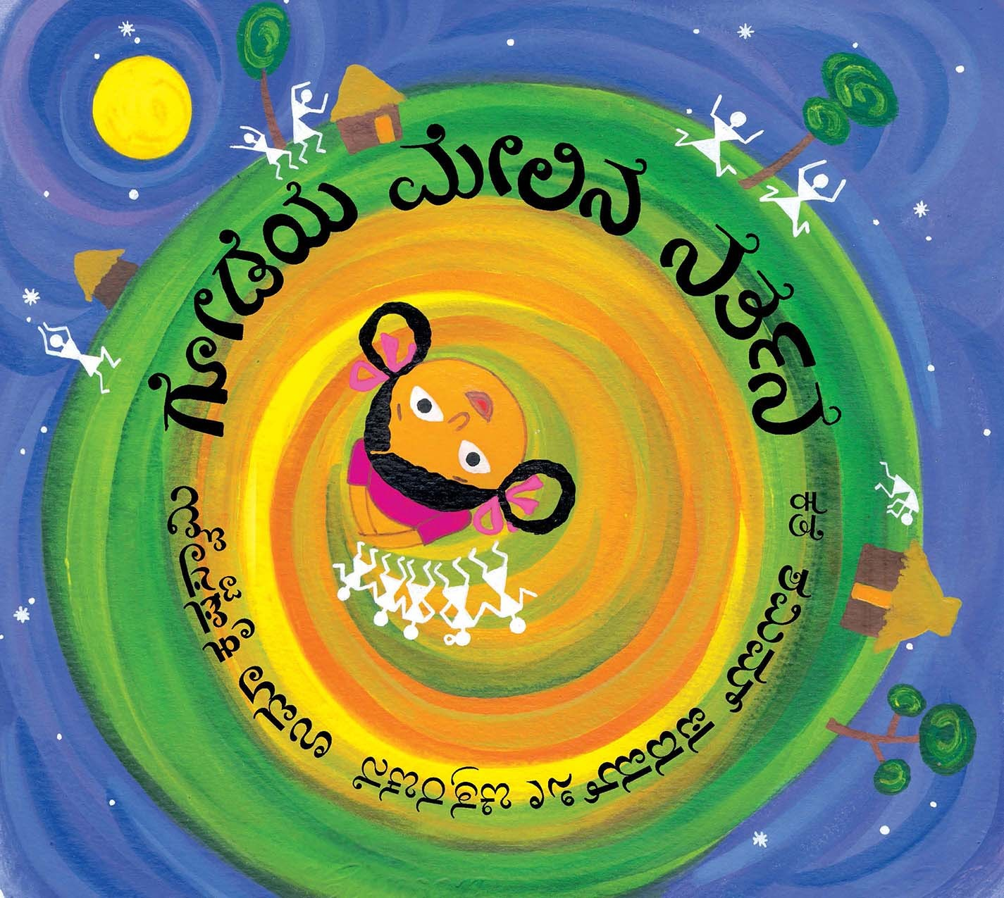 Dancing On Walls/Godeya Melina Nartana (Kannada)