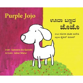 Purple Jojo/Oodha Bannada Jojo (English-Kannada)