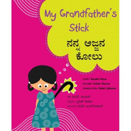 My Grandfather's Stick/Nanna Ajjana Kolu (English-Kannada)