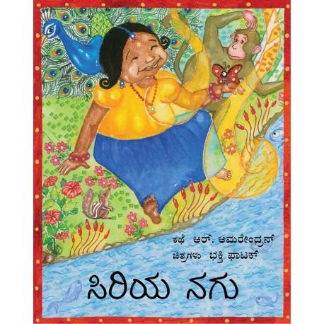 Siri's Smile/Siriya Nagu (Kannada)