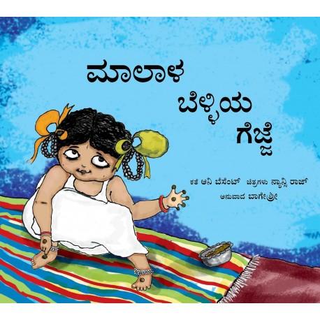 Mala's Silver Anklets/Malale Belliya Gejje (Kannada)