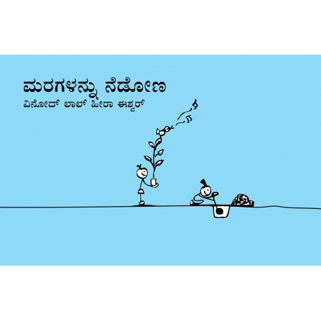 Let's Plant Trees/Maragallanu Nedona (Kannada)