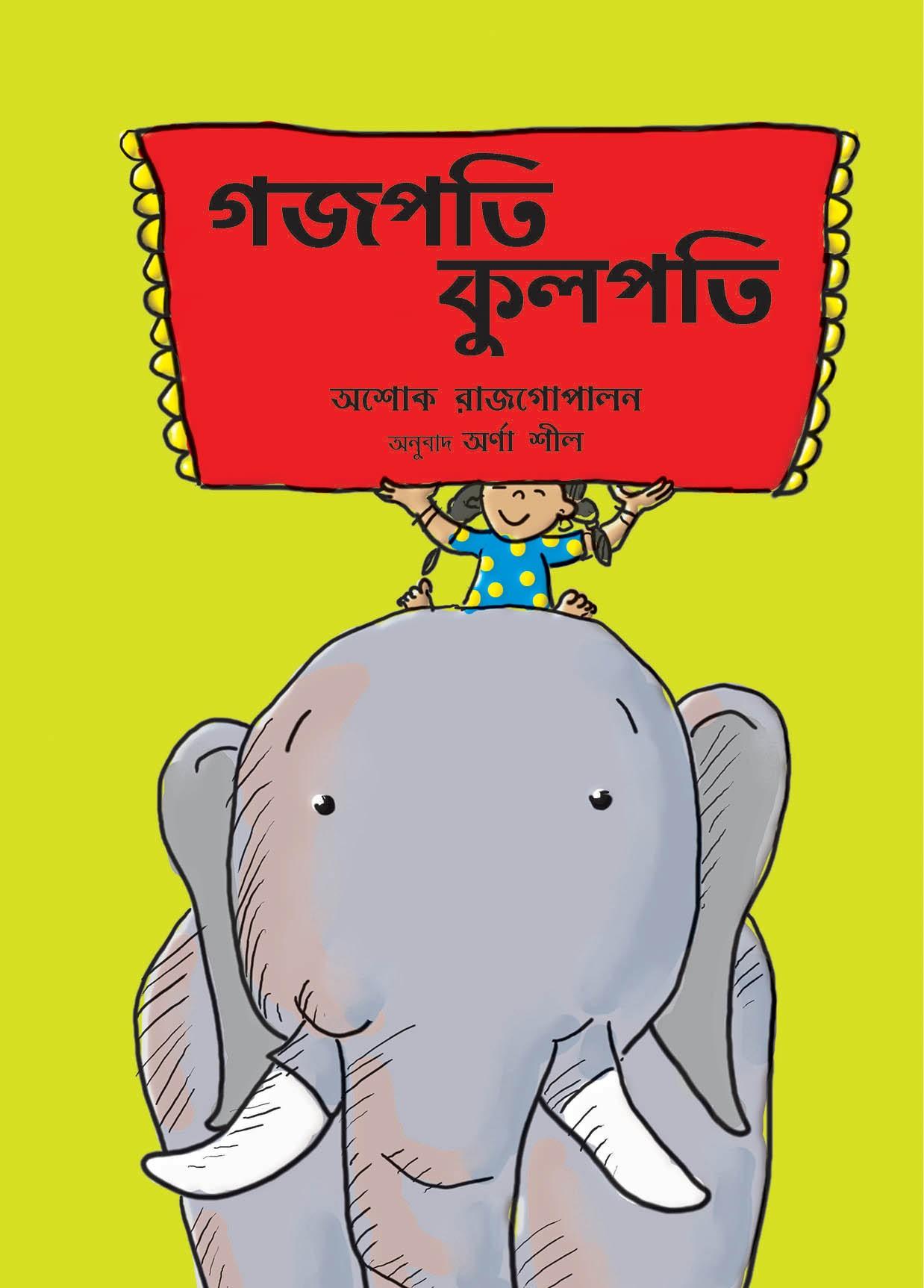 Gajapati Kulapati (Bengali)