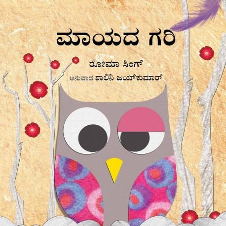 The Magic Feather/Maayada Gari (Kannada)