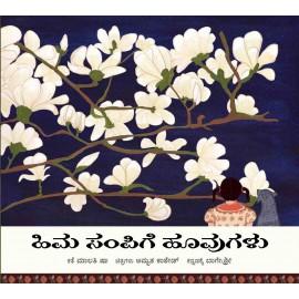 Magnolias/Hima Sampige Hoovugalu (Kannada)