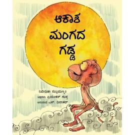 The Sky Monkey's Beard/Aakaasha Mangadha Gadda (Kannada)