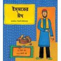 Ismat's Eid/Ismater Eid (Bengali)