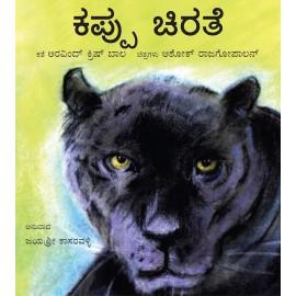 Black Panther/Kappu Chirathey (Kannada)