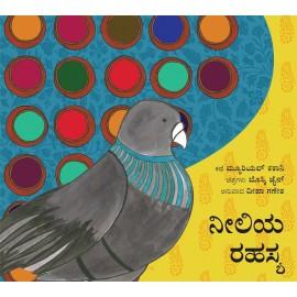 The Mystery Of Blue/Neeliya Rahasya (Kannada)