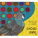 The Mystery Of Blue/Neeliya Rahasya (Kannada)
