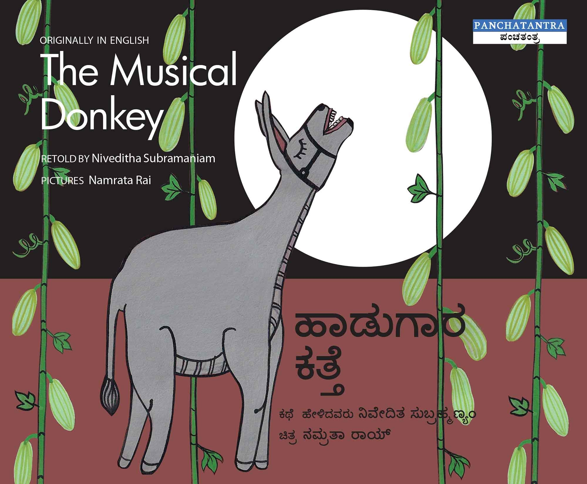 The Musical Donkey/Haadugaara Katte (English-Kannada)