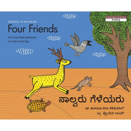 Four Friends/Naalvaru Geleyaru (English-Kannada)